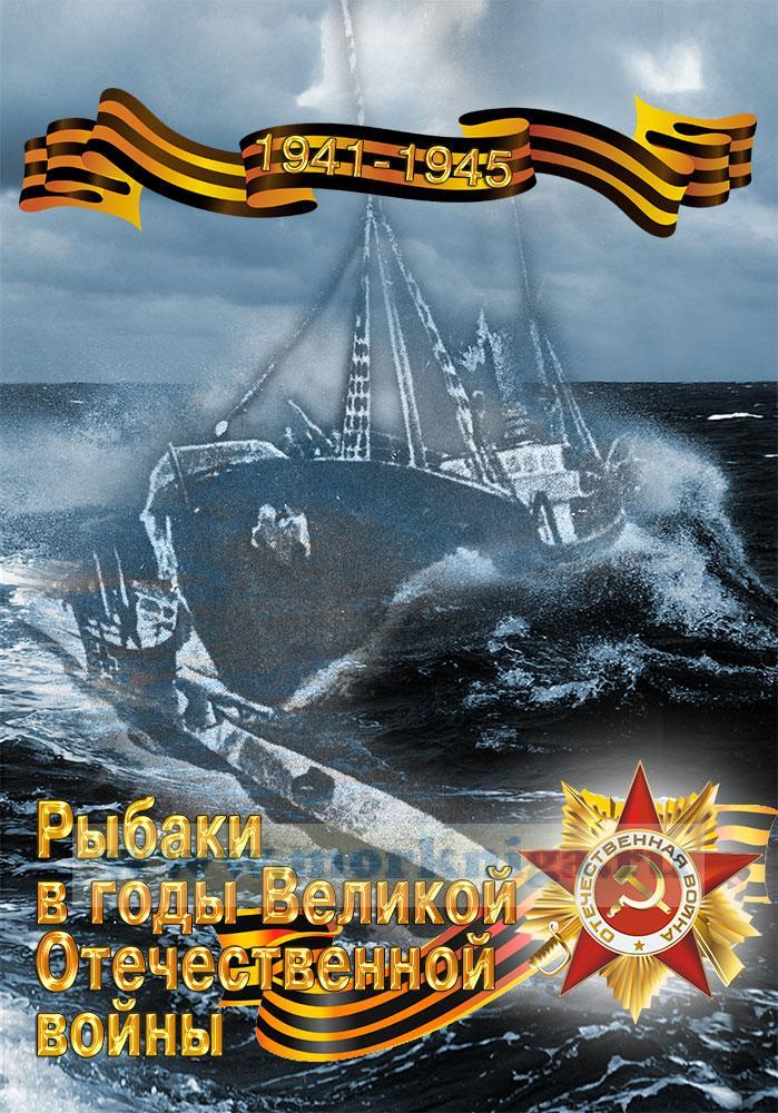 Рыбаки в годы Великой Отечественной войны (1941–1945 гг.)