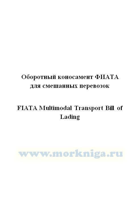 Оборотный коносамент ФИАТА для смешанных перевозок._FIATA Multimodal Transport Bill of Lading