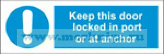 Дверь должна быть задраена в случае угрозы безопасности в порту или на якоре. Keep this door locked in port or at anchor