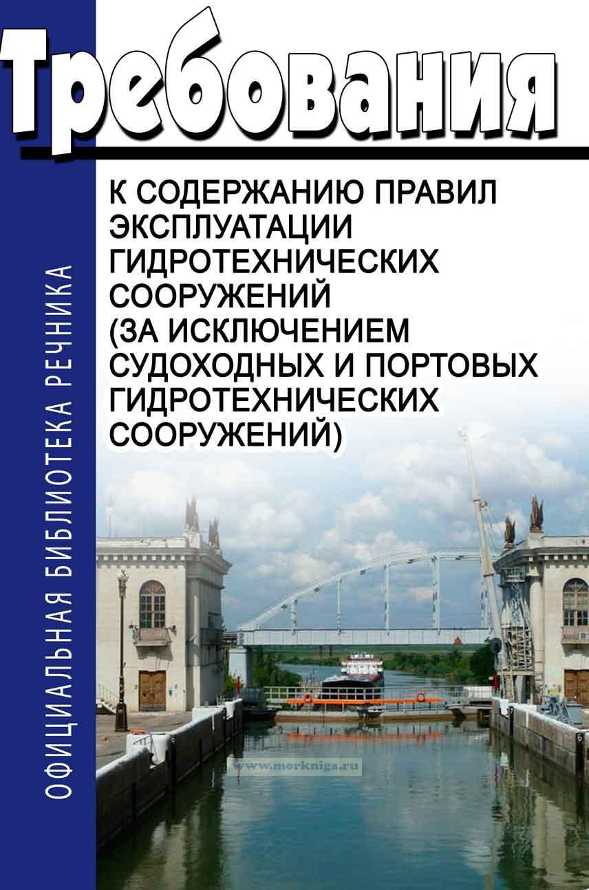 Требования к содержанию правил эксплуатации гидротехнических сооружений  (за исключением судоходных и портовых гидротехнических сооружений)