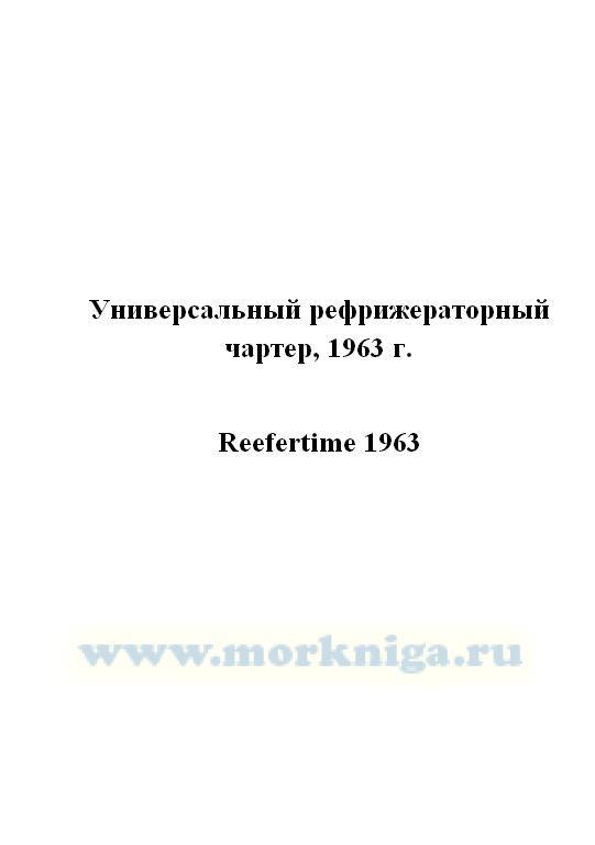 Универсальный рефрижераторный чартер, 1963 г._Reefertime 1963