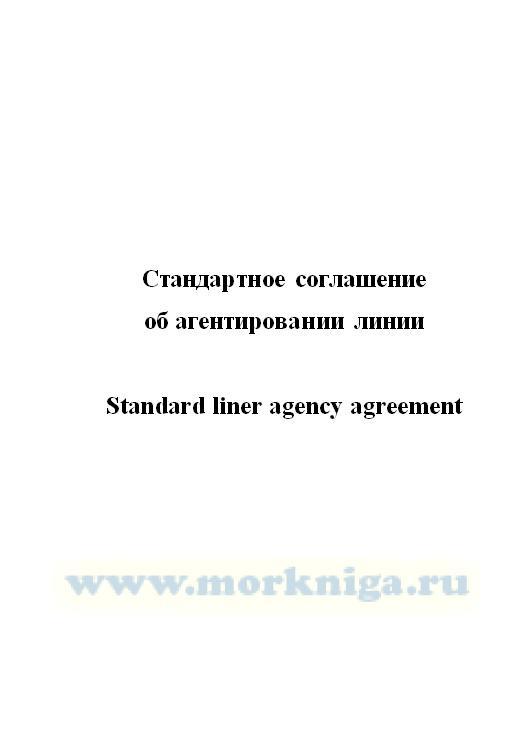 Стандартное соглашение об агентировании линии._Standard liner agency agreement