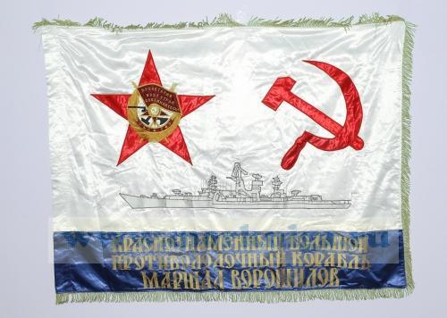 Знамя Краснознаменный большой противолодочный корабль Маршал Ворошилов