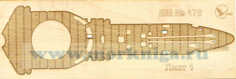 Палубы из деревянного шпона к модели №175 Линейный крейсер Измаил