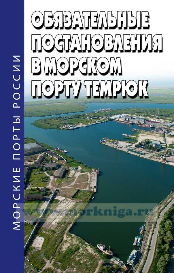 Обязательные постановления в морском порту Темрюк