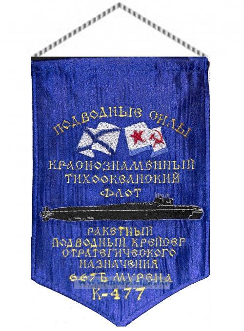 Вымпел Ракетный подводный крейсер стратегического назначения 667Б Мурена К-477