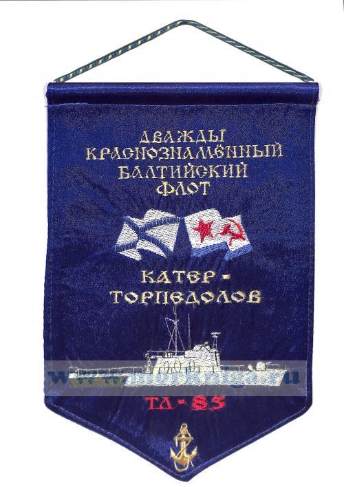 Вымпел Катер-торпедолов ТЛ-85