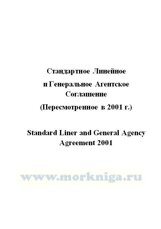 Стандартное Линейное и Генеральное Агентское Соглашение (Пересмотренное в 2001 г.)._Standard Liner and General Agency Agreement 2001