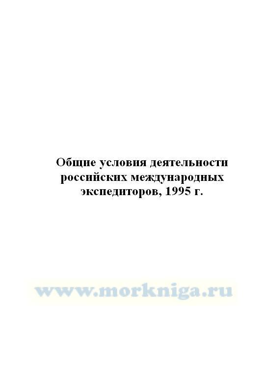 Общие условия деятельности российских международных экспедиторов, 1995 г.
