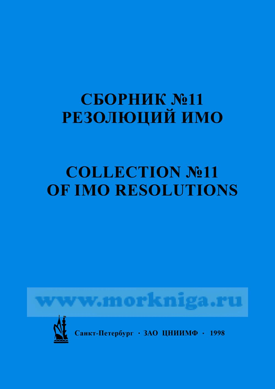 Сборник № 11 резолюций ИМО. Collection No.11 of IMO Resolutions