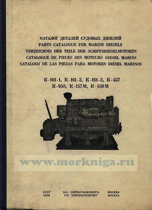 Каталог деталей судовых дизелей K-161-1, K-161-2, K-161-3, K-457 K-958, K-157M, K-459M