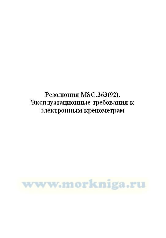 Резолюция MSC.363(92). Эксплуатационные требования к электронным кренометрам