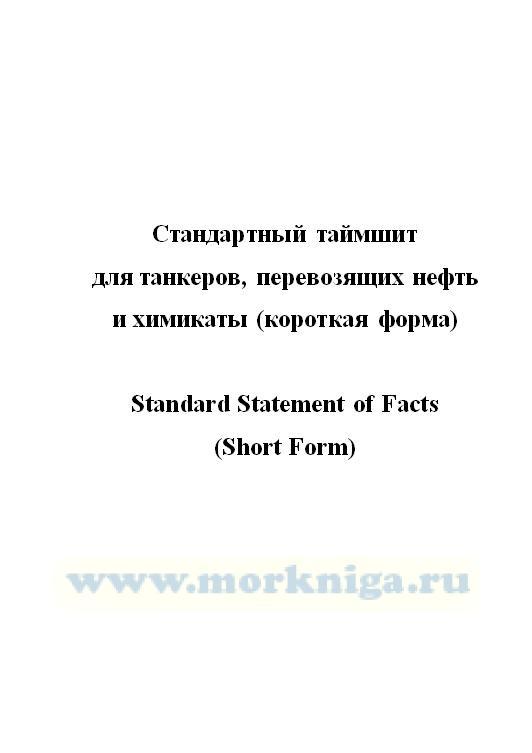 Стандартный таймшит для танкеров, перевозящих нефть и химикаты (короткая форма)._Standard Statement of Facts (Short Form)