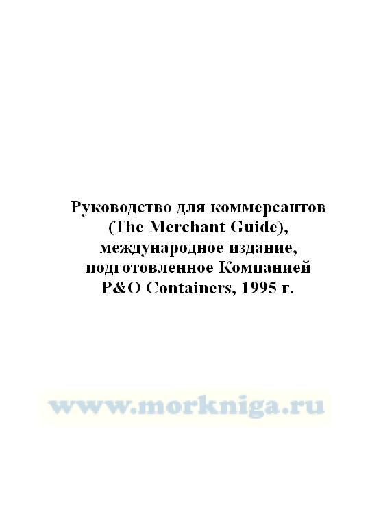 Руководство для коммерсантов (The Merchant Guide), международное издание, подготовленное Компанией Р&О Containers, 1995 г.