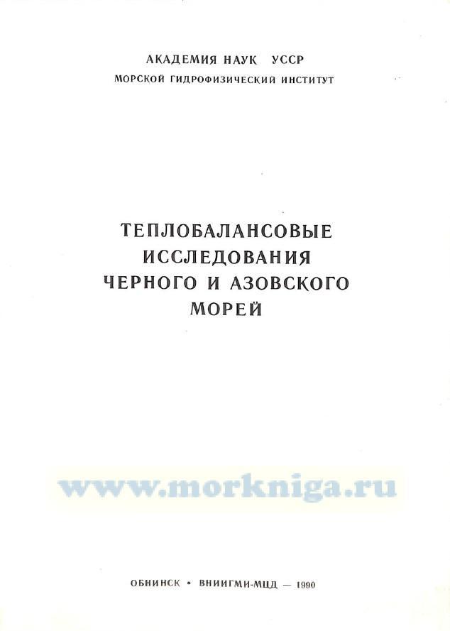 Теплобалансовые исследования Черного и Азовского морей