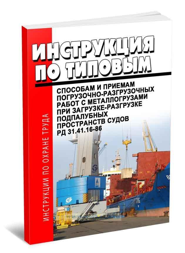 РД 31.41.16-86 Инструкция по типовым способам и приемам погрузочно-разгрузочных работ с металлогрузами при загрузке-разгрузке подпалубных пространств судов