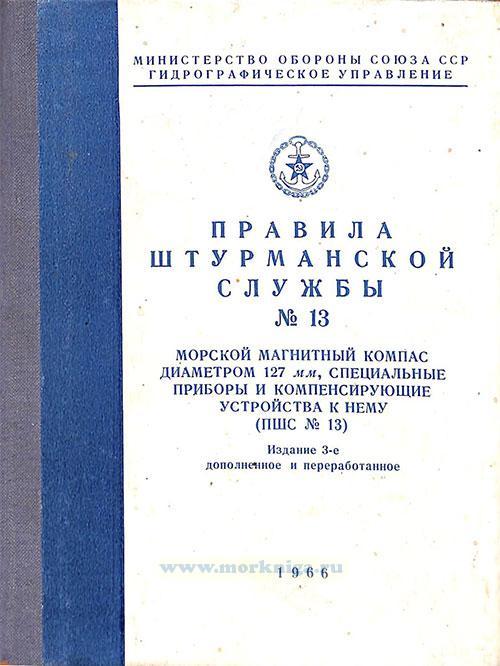 Правила штурманской службы №13