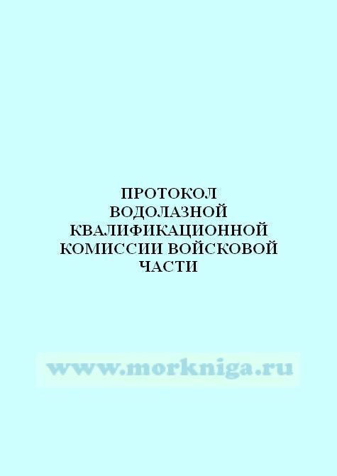 Протокол водолазной квалификационной комиссии войсковой части