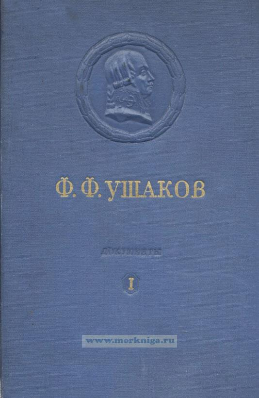 Ф.Ф. Ушаков. Документы. Том 1