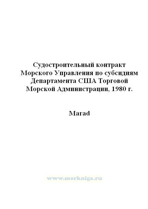 Судостроительный контракт Морского Управления по субсидиям Департамента США Торговой Морской Администрации, 1980 г._Marad
