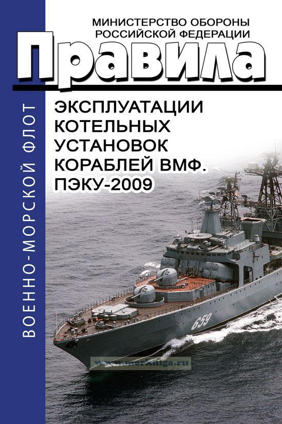 Правила эксплуатации котельных установок кораблей ВМФ. ПЭКУ-2009