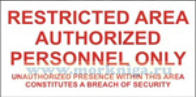 Зона ограниченного доступа, только для лиц с допуском. Restricted area, authorised persons only