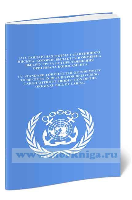 Стандартные формы гарантийных писем Группы Клубов взаимного страхования, 1999 г.