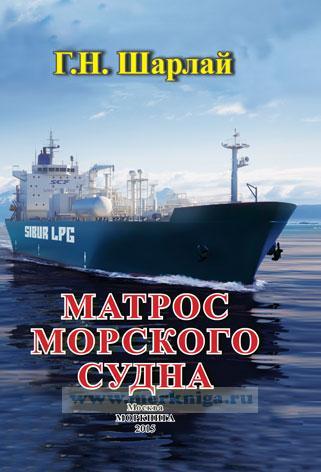 Матрос морского судна (2-е изд.)