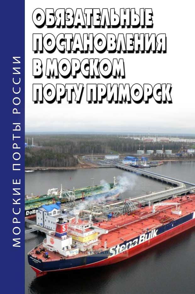 Обязательные постановления в морском порту Приморск 2021 год. Последняя редакция