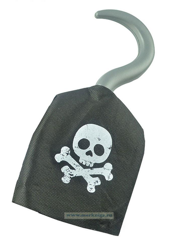 Крюк пиратский мягкий