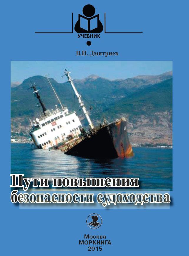 Пути повышения безопасности судоходства