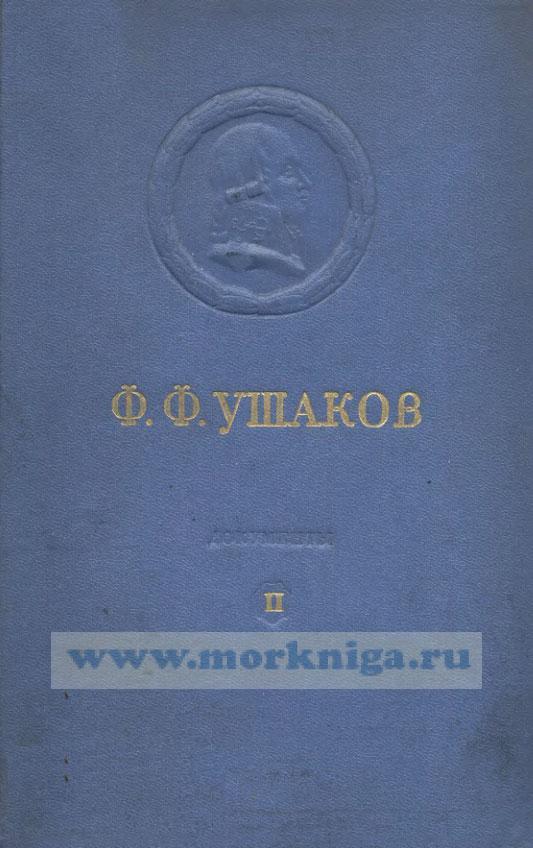 Ф.Ф. Ушаков. Документы. Том 2
