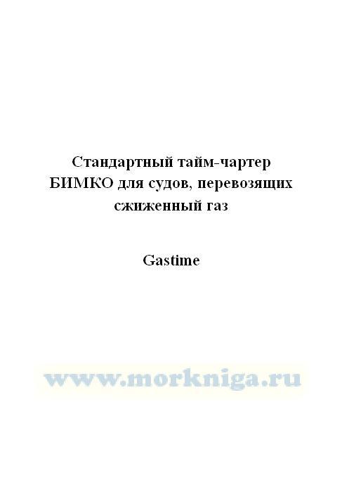 Стандартный тайм-чартер БИМКО для судов, перевозящих сжиженный газ._Gastime