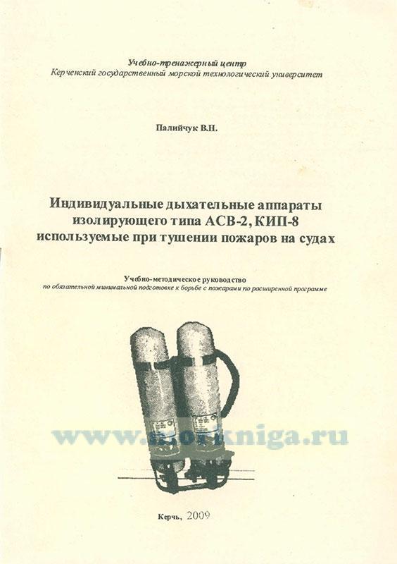 Индивидуальные дыхательные аппараты изолирующего типа АСВ-2, КИП-8 используемые при тушении пожаров на судах