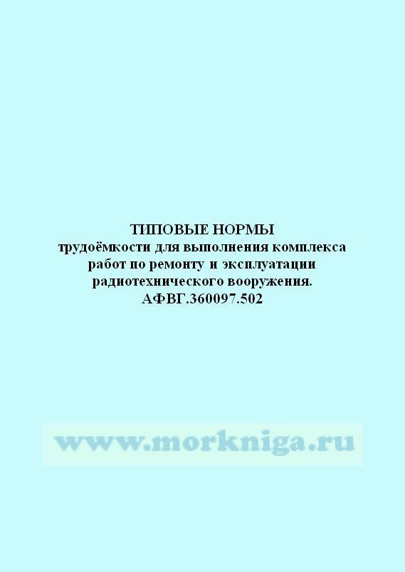 Типовые нормы трудоёмкости для выполнения комплекса работ по ремонту и эксплуатации радиотехнического вооружения. АФВГ.360097.502