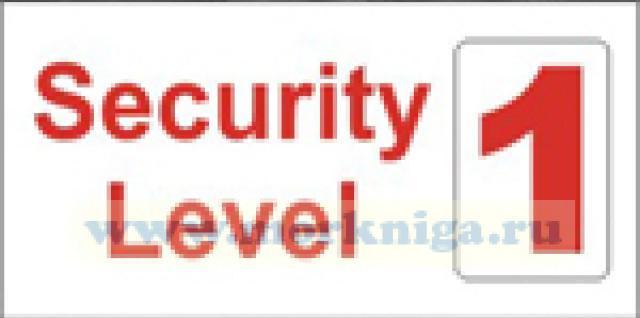 Уровень безопасности. Security Level (самоклейка)