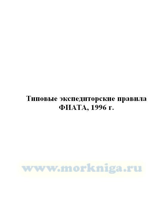 Типовые экспедиторские правила ФИАТА, 1996 г.