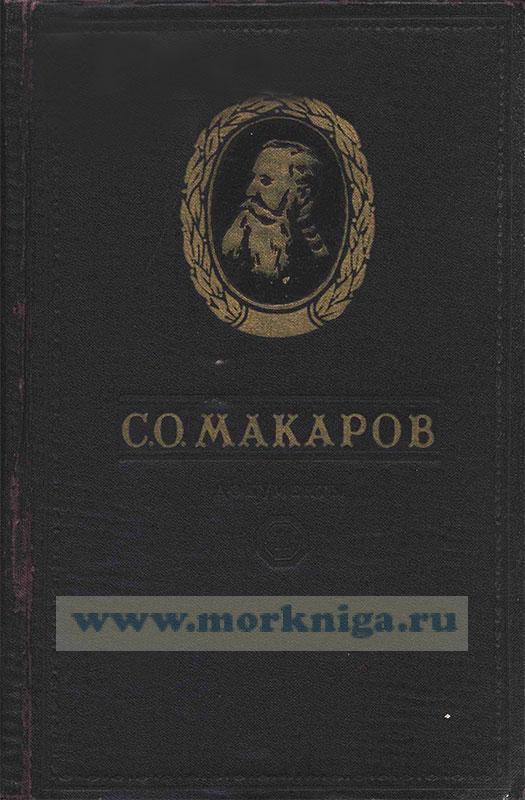 С.О. Макаров. Документы. Том 2