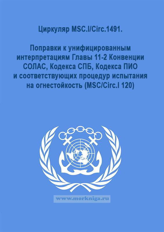 Циркуляр MSC.l/Circ.1491. Поправки к унифицированным интерпретациям Главы 11-2 Конвенции СОЛАС, Кодекса СПБ, Кодекса ПИО и соответствующих процедур испытания на огнестойкость (MSC/Circ.l 120)