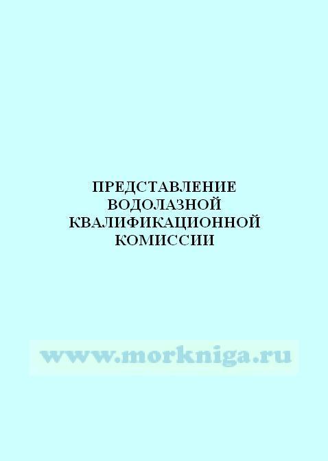 Представление водолазной квалификационной комиссии