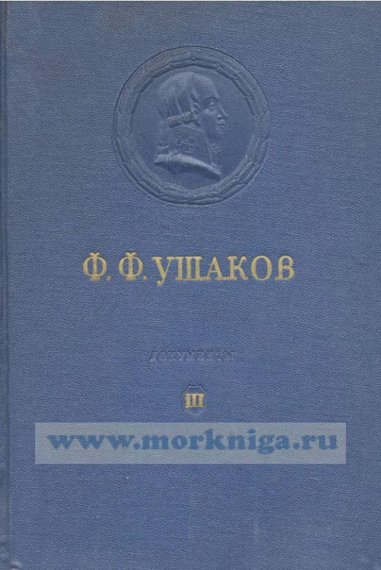 Ф.Ф. Ушаков. Документы. Том 3