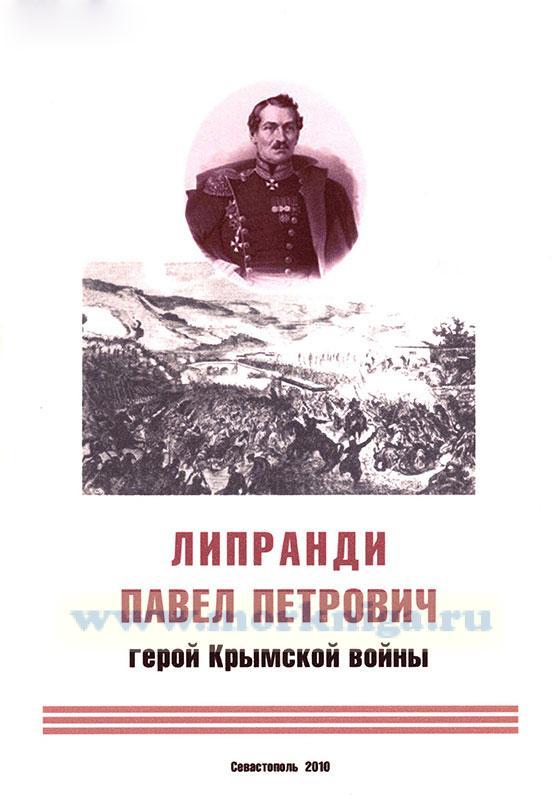 Липранди Павел Петрович герой Крымской войны