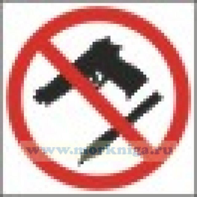 Без оружия. No weapons (самоклейка)