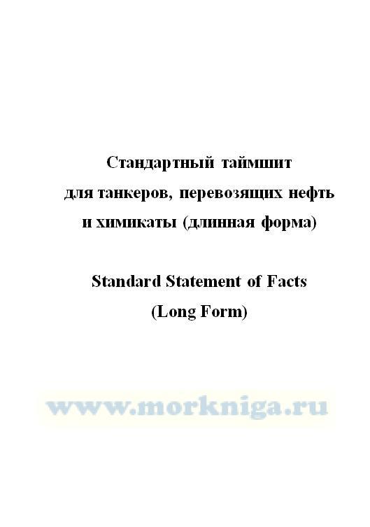 Стандартный таймшит для танкеров, перевозящих нефть и химикаты (длинная форма)._Standard Statement of Facts (Long Form)