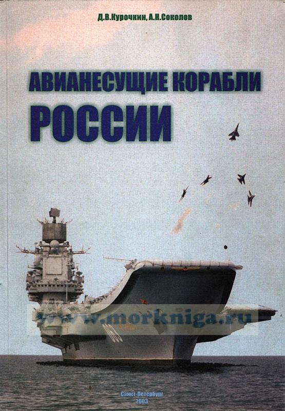 Авианесущие корабли России