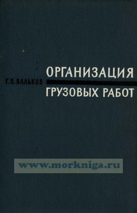 Организация грузовых работ