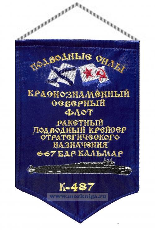 Вымпел Ракетный подводный крейсер стратегического назначения 667 БДР Кальмар К-487