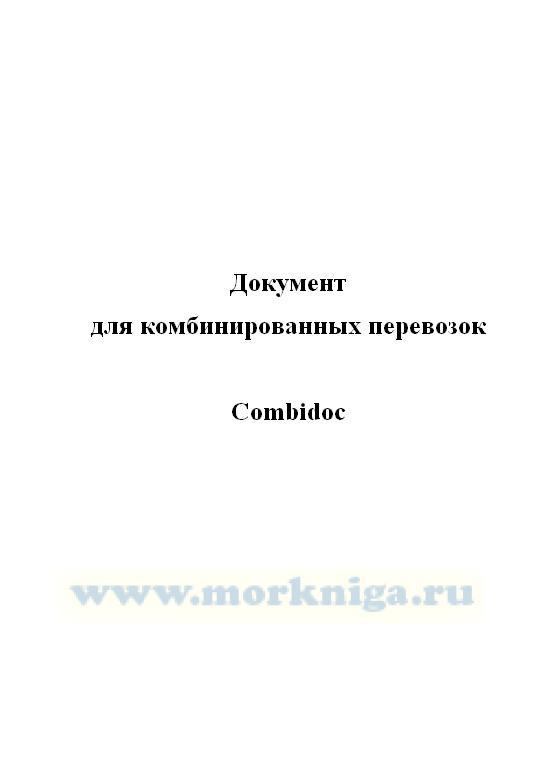 Документ для комбинированных перевозок._Combidoc