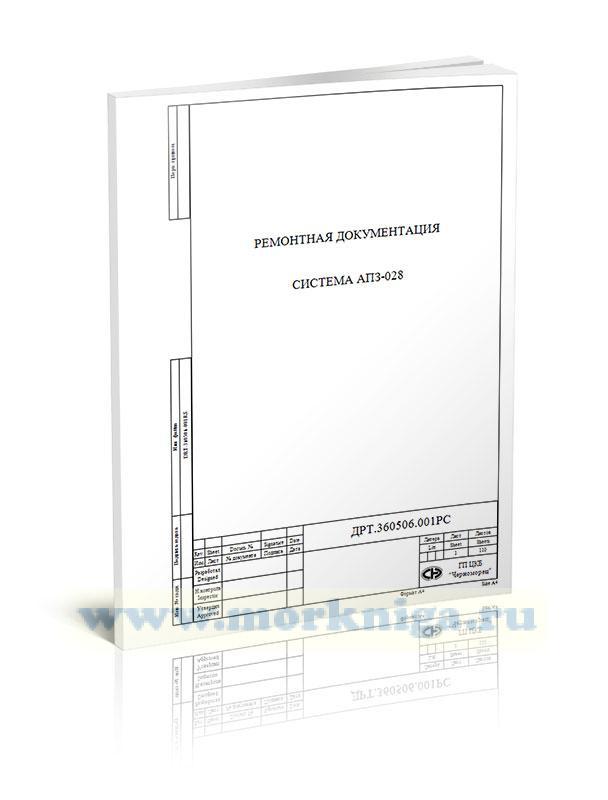 Система АПЗ-028. Техническая документация по проведению ремонта
