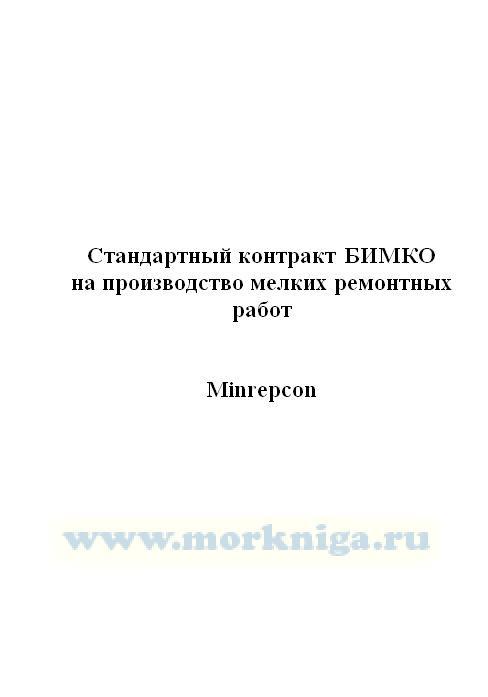 Стандартный контракт БИМКО на производство мелких ремонтных работ._Minrepcon